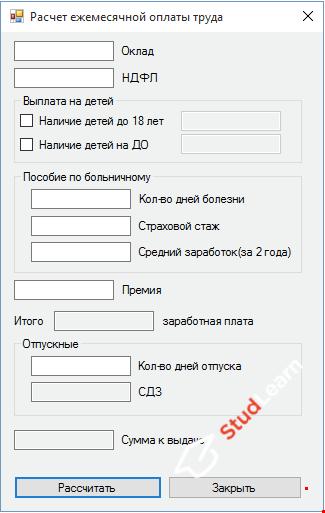 Калькулятор зарплаты С#
