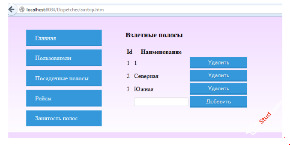 "База данных ""Диспетчерская служба аэропорта"" Java+MySQL"