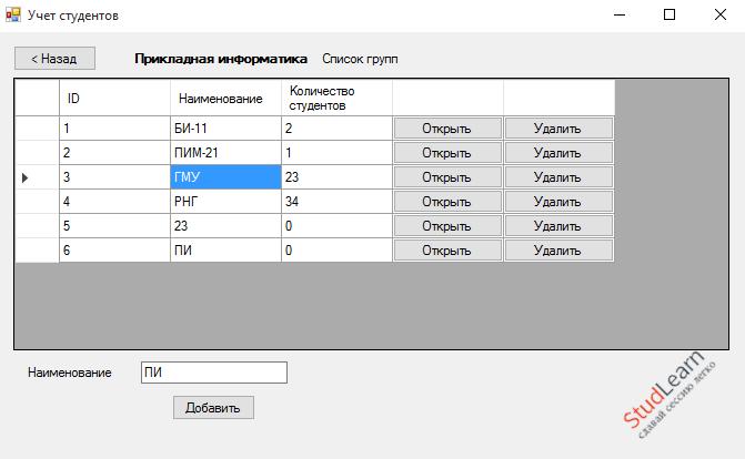 """База данных """"Учет студентов"""" C#"""