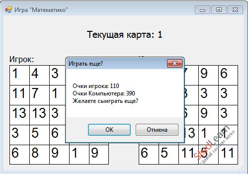 """Игра """"Математико"""" C#"""