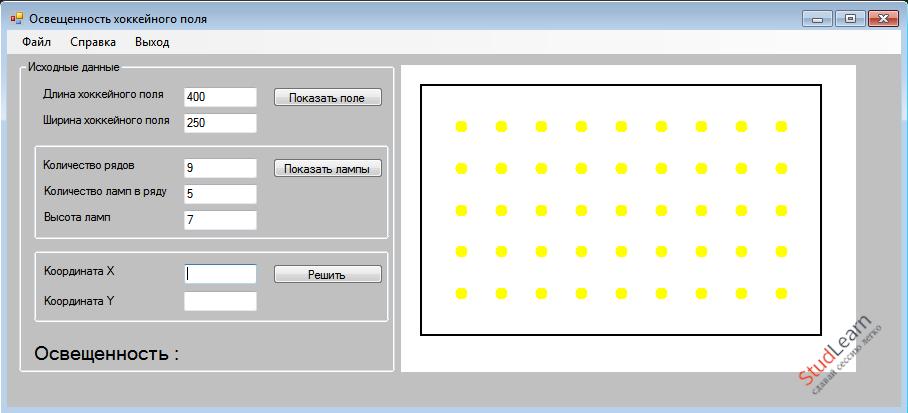 Вычисление освещенности хоккейного поля С++