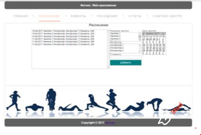 """База данных """"Информационная система фитнес зала"""" С#"""