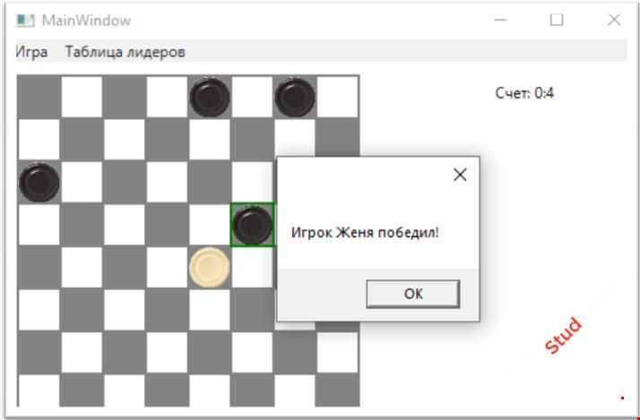 """Игра """"Шашки"""" С# WPF"""