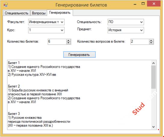 Программное средство создания экзаменационных билетов С#