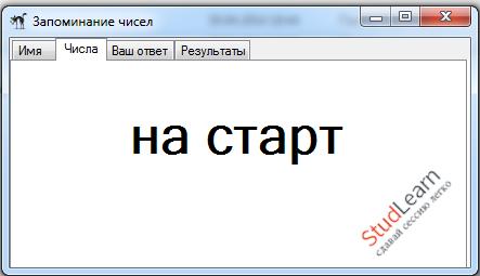 "Игра ""Запомни числа"" С#"