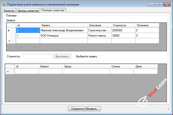 """База данных """"Учёт клиентов строительной фирмы""""  C#+SQL Server"""