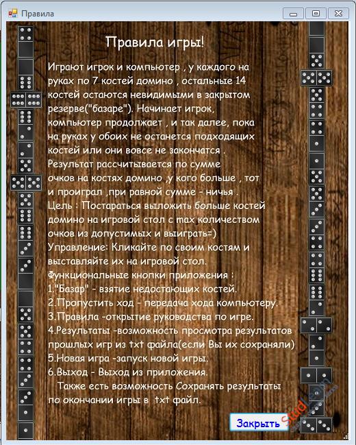 "Игра ""Домино""C#"