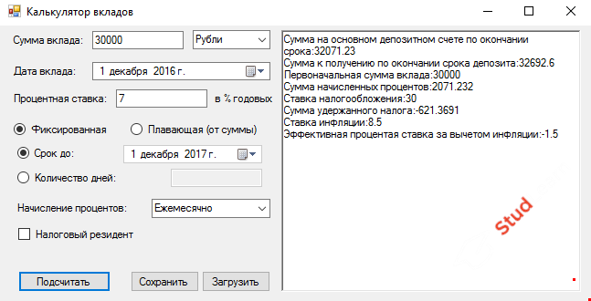 Калькулятор вкладов C# (депозитов).
