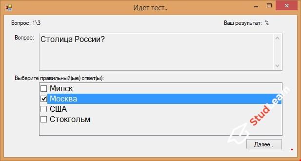 Тестирование знаний студентов ( С#)