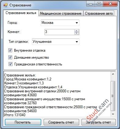 Калькулятор расчета страховки C#