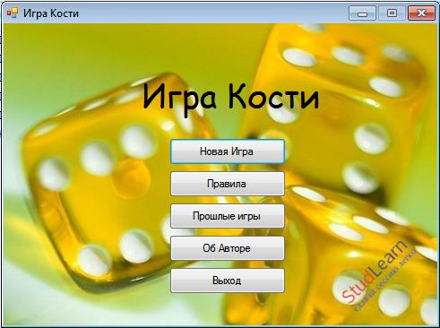"""Игра """"Кости"""" C#"""