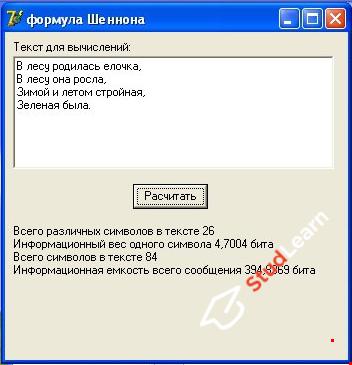 Энтропия текста Delphi