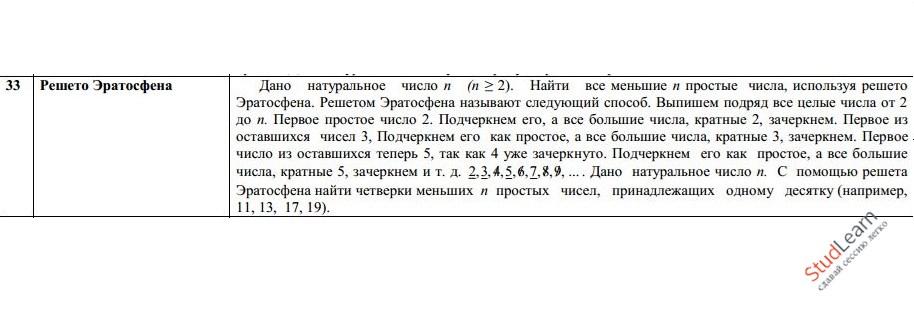 Решето Эратосфена С#