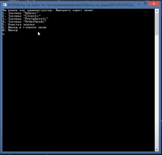 Склад периферийных устройств на C#