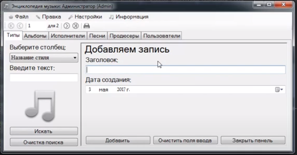 Клубная музыка на VBA.NET