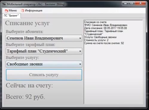 Мобильный оператор на C#