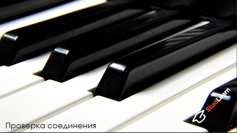 Симулятор пианино на C#