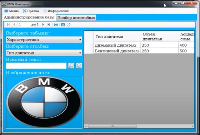 Продажа автомобилей на VBA.NET