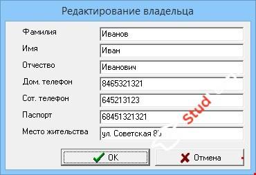Агентство недвижимости Delphi + Access