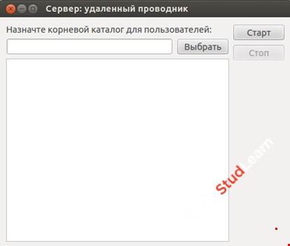 Клиент-серверное приложение «Удаленный проводник»