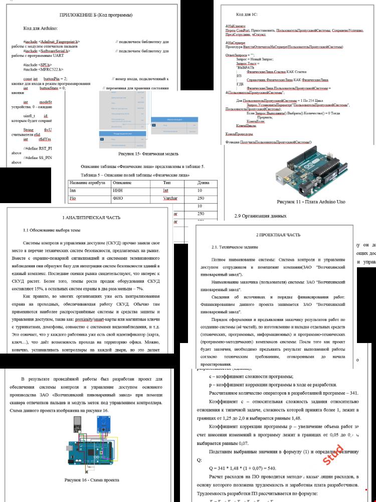 Пропускная система Arduino + 1C