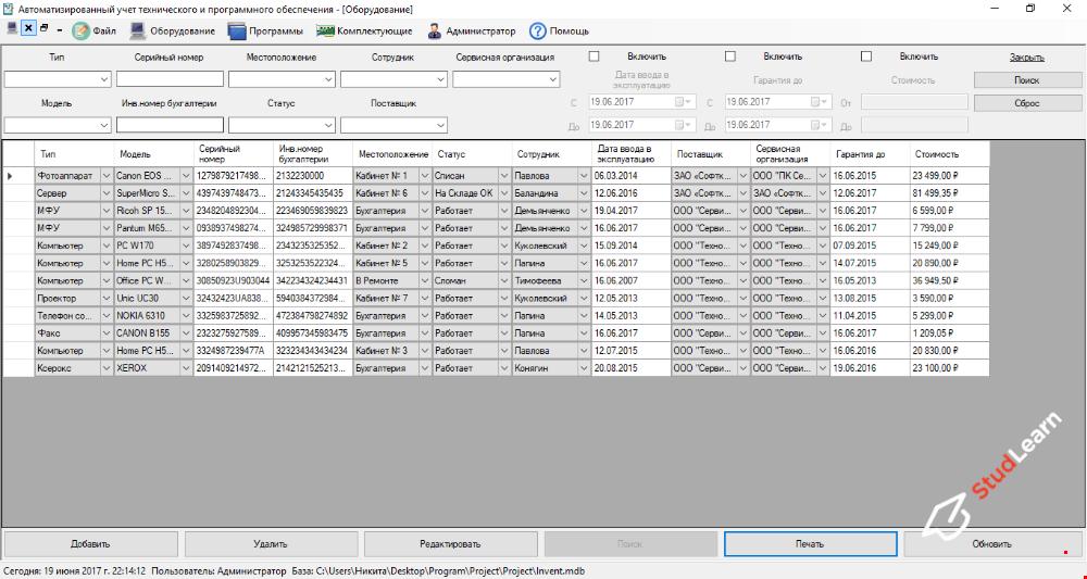База данных оборудования, программ, комплектующего (MS Access) C#