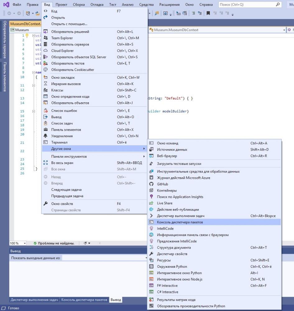 """Курсовая работа Базы данных """"Программа для ведения учёта в музее"""" C# + PostgreSQL"""