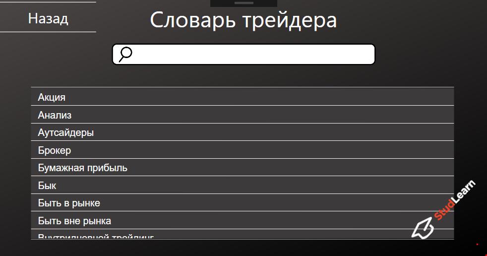 Электронный учебник по трейдингу C#
