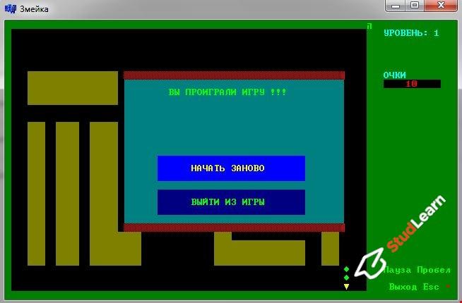 Игра Змейка. Shake. C++BUILDER6.0