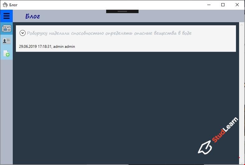 Блог C# WPF
