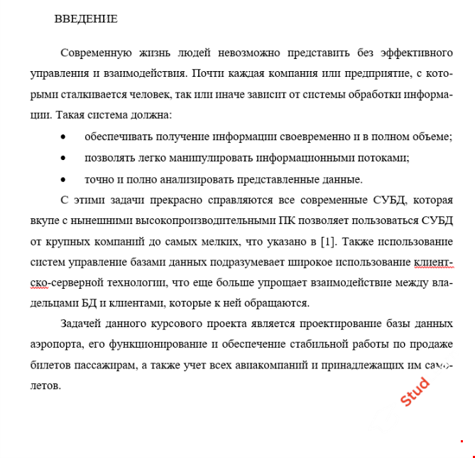 "Курсовой проект по Базам Данных ""Аэропорт"""