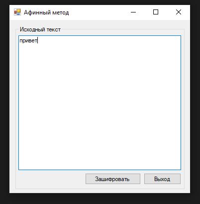 Афинный метод на C#