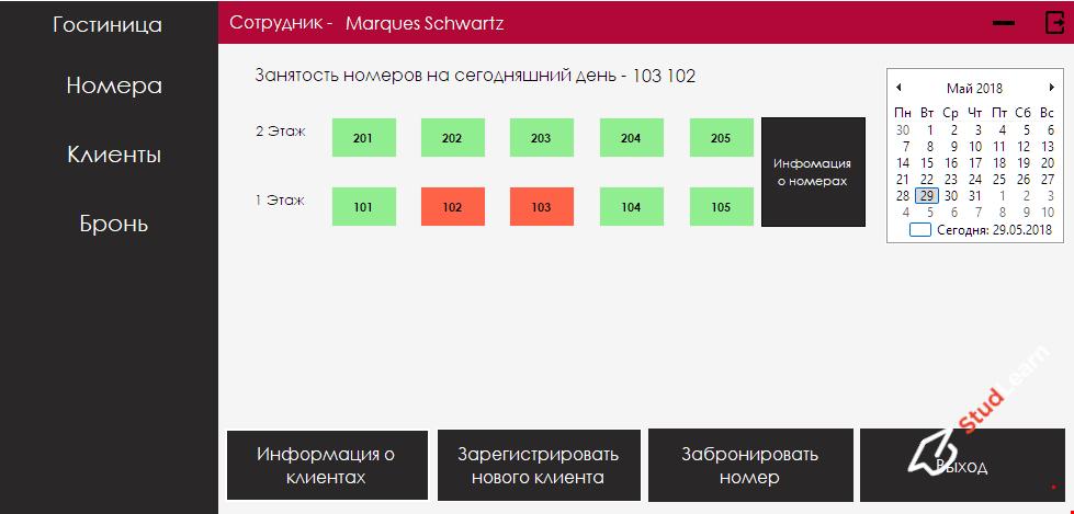 Курсовая работа по разработке системы по управлению гостиницей на C#