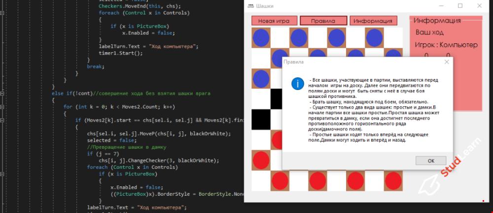 Шашки на языке C#