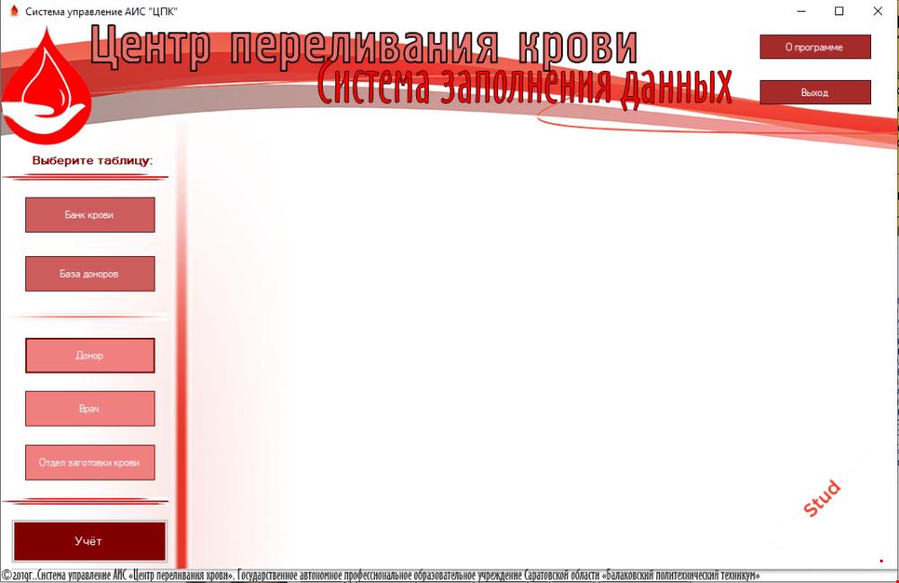 """Разработка программного модуля для АИС """"Центр переливания крови"""""""