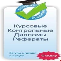 Диплом Иркутск Красноярск