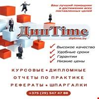 ДипTime - Курсовые, дипломные