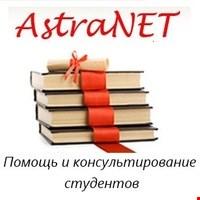 ИК «AstraNET»