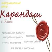 ИКЦ Карандаш