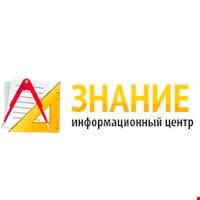 Информационный центр ЗНАНИЕ