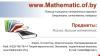 Mathematic.by