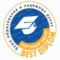Научный центр «Бест Диплом»