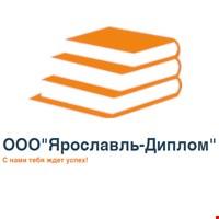 """ООО """"Ярославль-Диплом"""""""