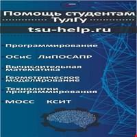 Помощь студентам ТулГУ