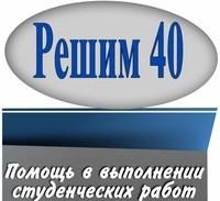 Решим 40