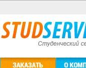 Студенческий сервис