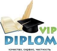 VIP Диплом Харьков